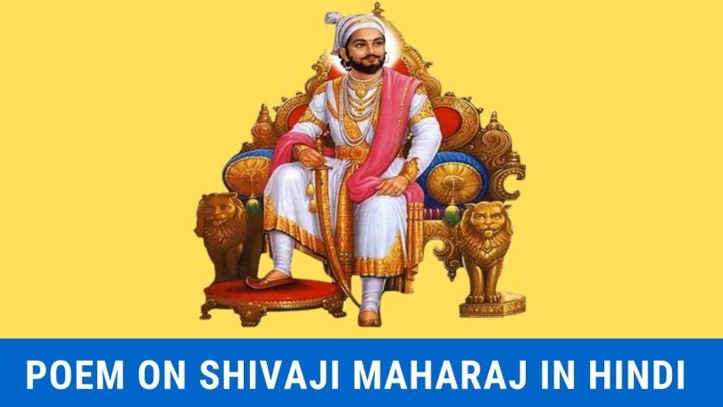 शिवाजी महाराज पर कविता Poem On Shivaji Maharaj In Hindi