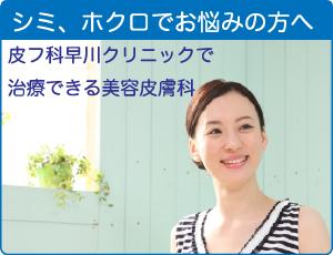 皮膚科早川クリニックのホクロ、シミの美容皮膚科