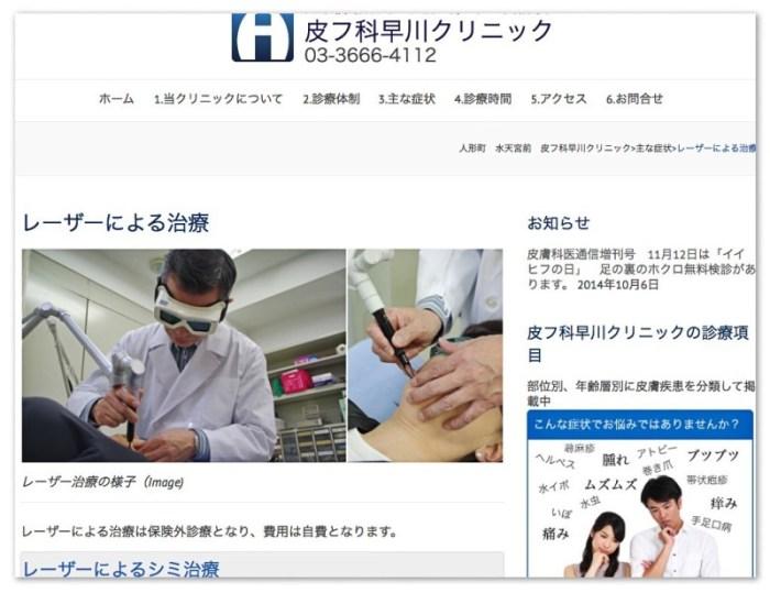 皮フ科早川クリニックのレーザー治療のページはこちら