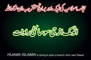 Hijama Islamia Rawat Branch
