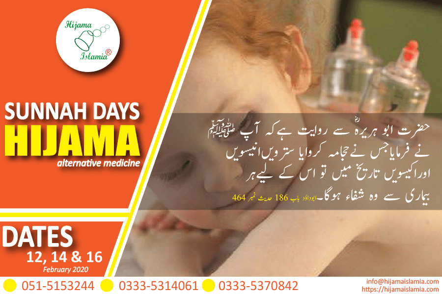 HIjama Sunnah Days February 2020 - 1441 Jumada al Thani