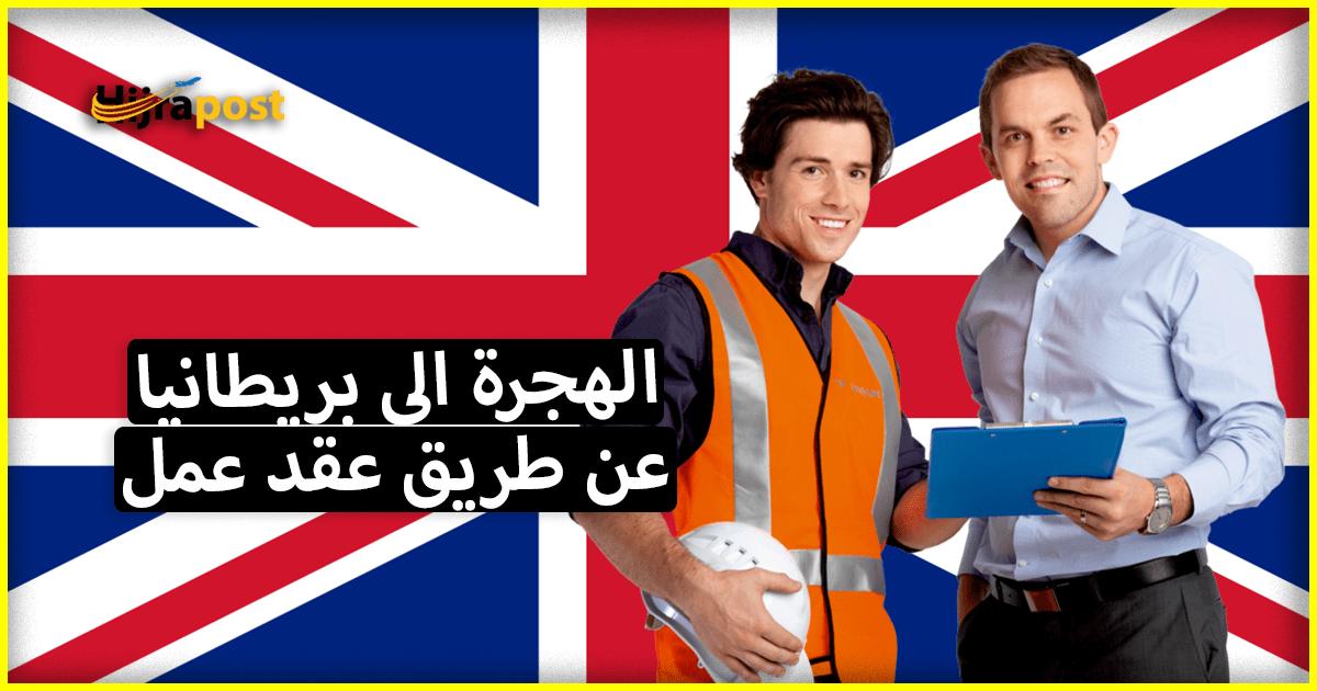 الهجرة الى بريطانيا للعمل .. كيف تهاجر الى بريطانيا عن طريق عقد عمل؟