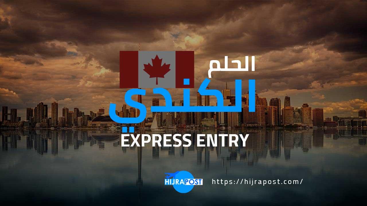 الهجرة الى كندا 2021.. الشروط المطلوبة في نظام الدخول السريع الى كندا express entry