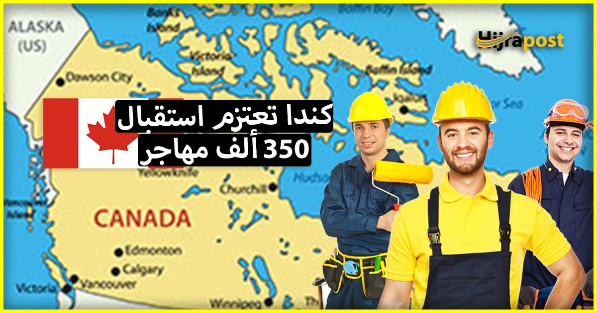 جديد الهجرة الى كندا .. الحكومة الكندية تعتزم استقبال 350 ألف مهاجر لسد الخصاص في اليد العاملة