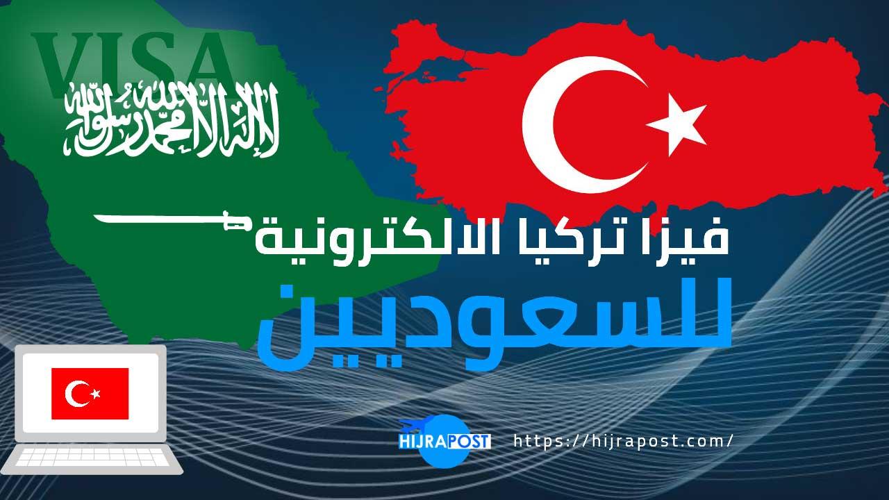 تأشيرة تركيا للسعوديين 2021