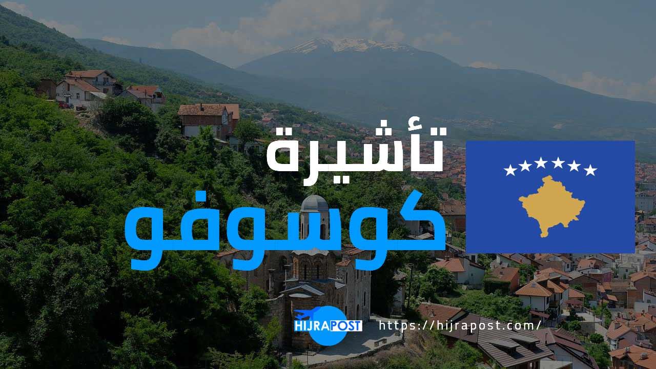تاشيرة-كوسوفو-..-كافة-الوثائق-المطلوبة-لاستخراج-فيزا-كوسوفو-القصيرة-الأجل-خلال-سنة-2021