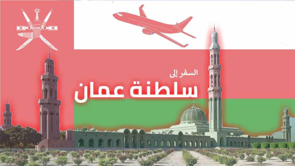 السفر الى سلطنة عمان