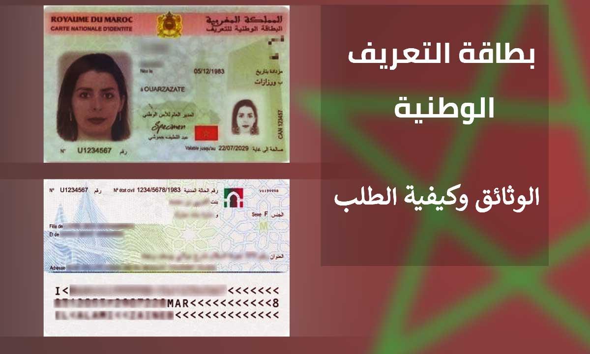 بطاقة التعريف الوطنية المغربية 2020