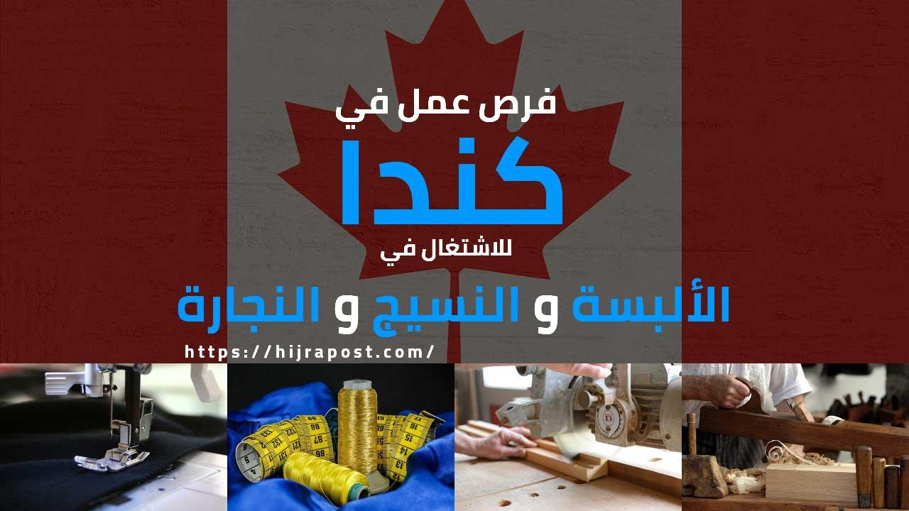 فرص عمل في كندا للمغاربة