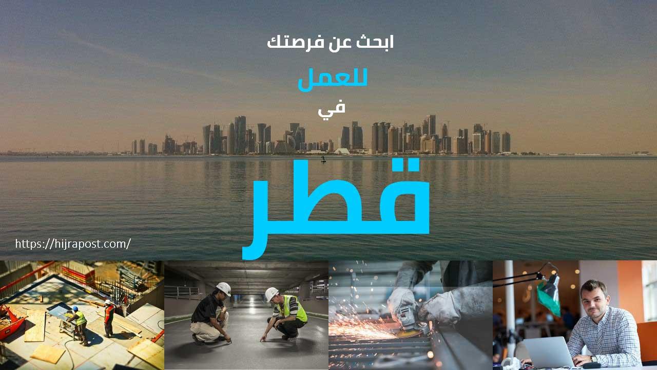 وظائف قطر للسعوديين