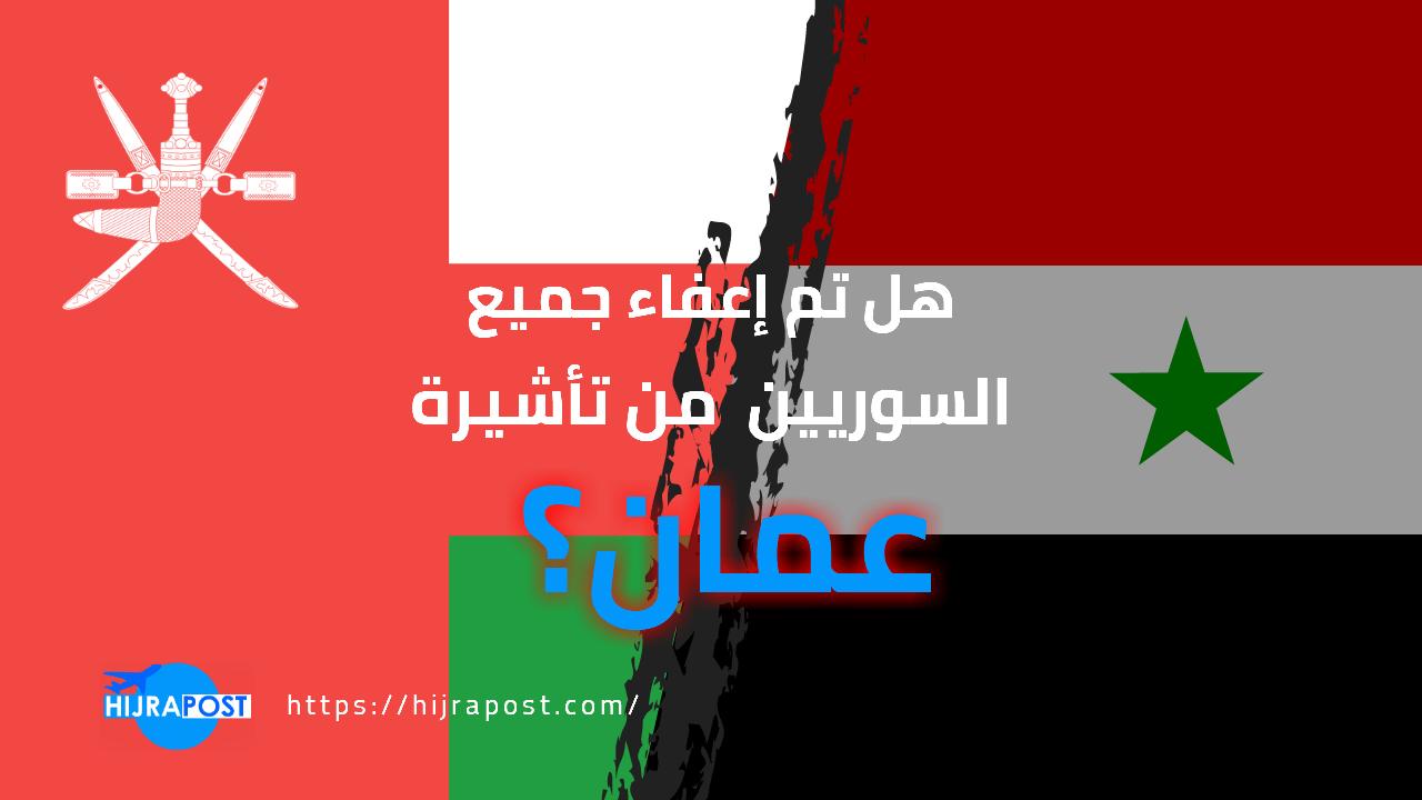 هل-يسمح-للسوريين-بدخول-سلطنة-عمان