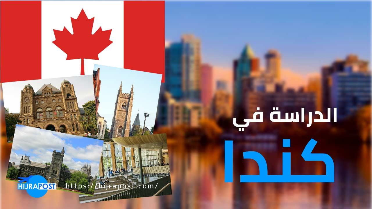 الدراسة في كندا 2021