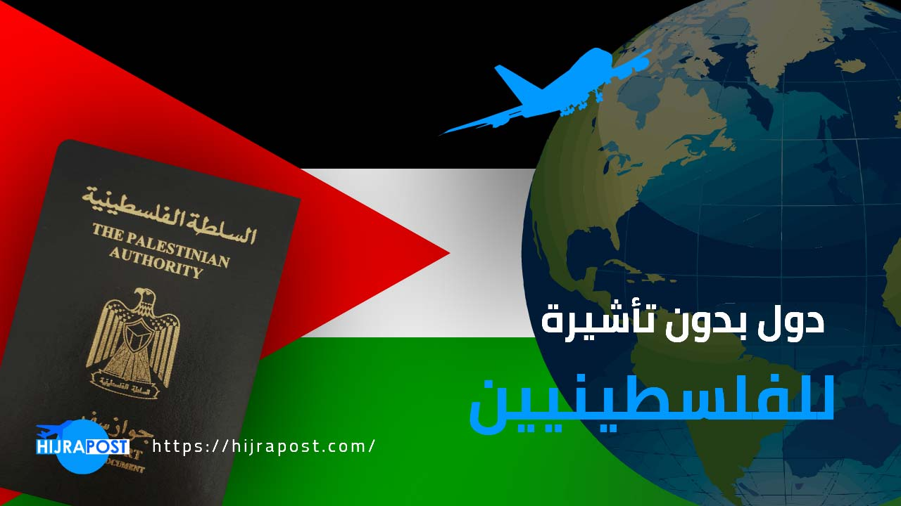 دول-بدون-فيزا-للفلسطينيين