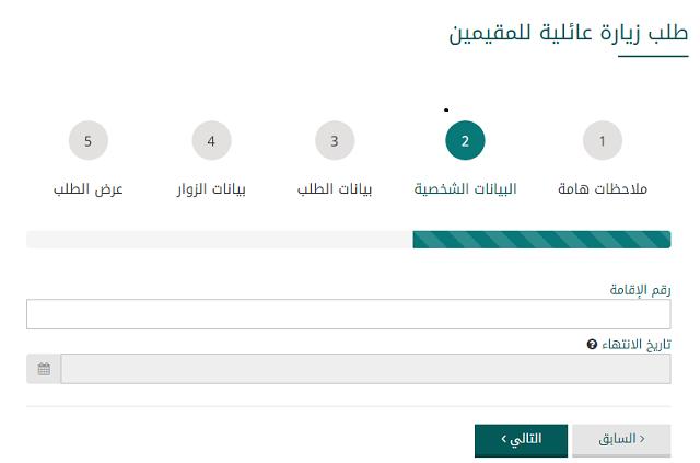 تقديم طلب الحصول على تأشيرة الزيارة العائلية