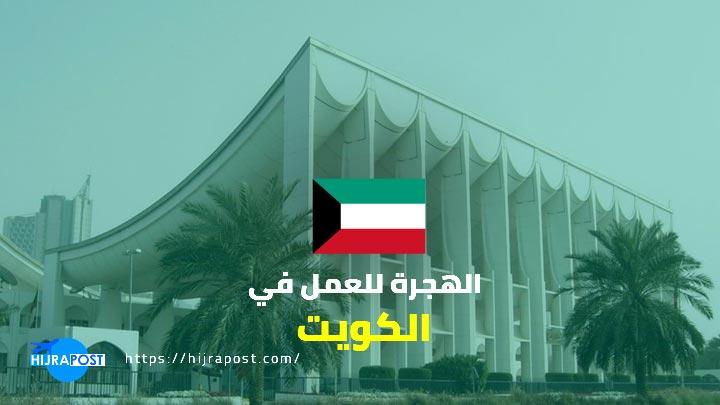 العمل-في-الكويت