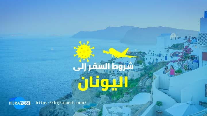 شروط-السفر-إلى-اليونان