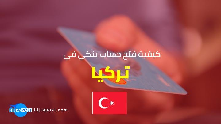 فتح-حساب-بنكي-في-تركيا