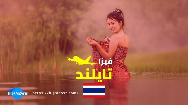 فيزا-تايلند