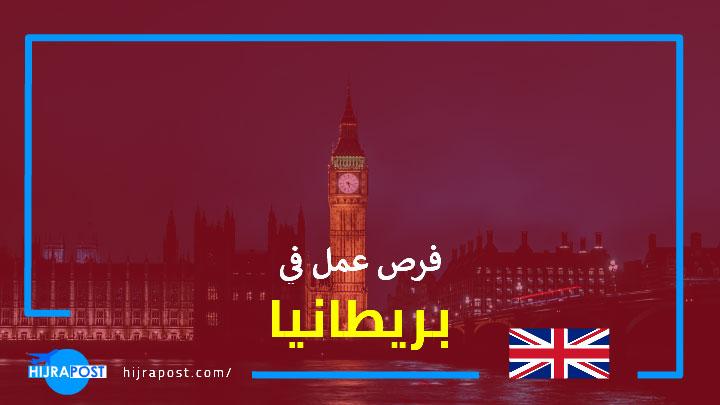 العمل في بريطانيا