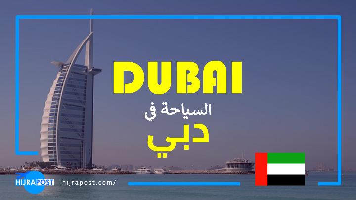 السياحة-في-دبي