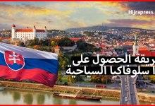 Photo of طريقة الحصول على تأشيرة سياحية إلى سلوفاكيا من الألف إلى الياء