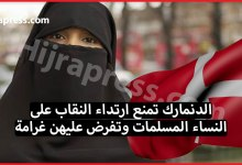 Photo of الدنمارك تمنع ارتداء النقاب على النساء المسلمات وتفرض عليهن غرامة