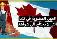 Photo of الوظائف والمهن المطلوبة في كندا التي لا تحتاج الى شواهد ولا خبرة