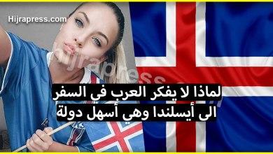 Photo of لماذا لا يفكر العرب في السفر الى أيسلندا وهي الدولة الوحيدة التي تمنح تأشيرتها للجميع؟ (باي باي فرنسا)