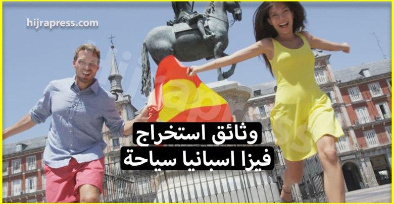 الوثائق المطلوبة للحصول على تاشيرة اسبانيا من المغرب لمدة تتجاوز 90 يوما