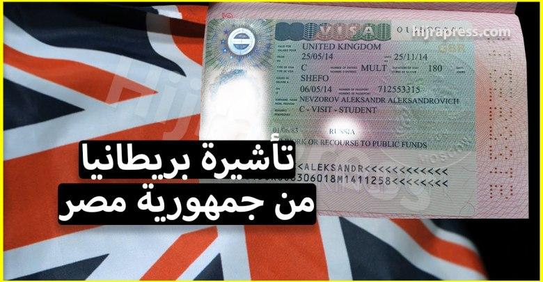 تأشيرة بريطانيا من مصر لكل راغب في السفر الى المملكة المتحدة