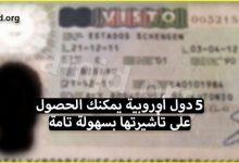 Photo of فيزا شنغن .. تعرف على 5 دول أوروبية يمكن أن تحصل على تأشيرتها بسهولة