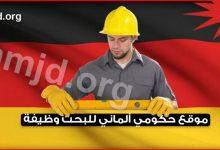 Photo of بالعربية موقع حكومي ألماني يساعدكم في العثور عن فرص العمل في المانيا