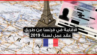 Photo of أساليب وطرق الاقامة في فرنسا عن طريق عقد عمل لسنة 2019