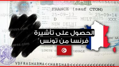 Photo of الوثائق المطلوبة للحصول على تاشيرة فرنسا من تونس 2019