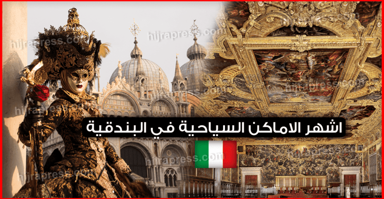 اشهر-الاماكن-السياحية-في-البندقيةاشهر-الاماكن-السياحية-في-البندقية