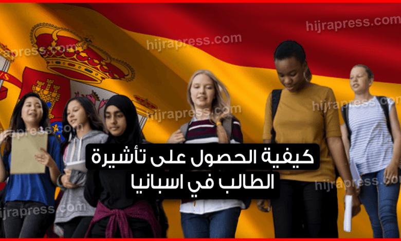 تأشيرة الطالب في اسبانيا