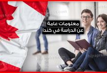 Photo of الدراسة في كندا 2020 .. معلومات عامة لكل من يريد استكمال دراساته العليا بكندا