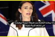 Photo of دروس يمكن لجميع قادة العالم تعلمها من نهج رئيسة نيوزيلندا لأزمة كورونا