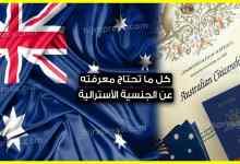 Photo of مايجب عليك معرفته عن الجنسية الأسترالية 2020