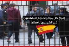Photo of مراكز احتجاز المهاجرين بإسبانيا خالية من المهاجرين