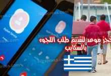 Photo of حجز موعد لتقديم طلب اللجوء عبر سكايب في اليونان
