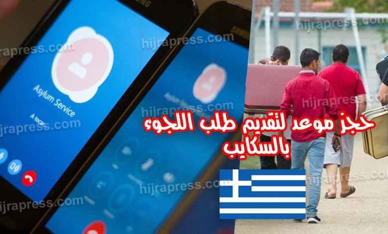 طلب اللجوء في اليونان