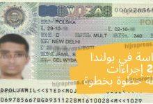 Photo of تاشيرة الطالب البولندية .. خطوات سهلة للحصول على تأشيرة الطالب والدراسة في بولندا