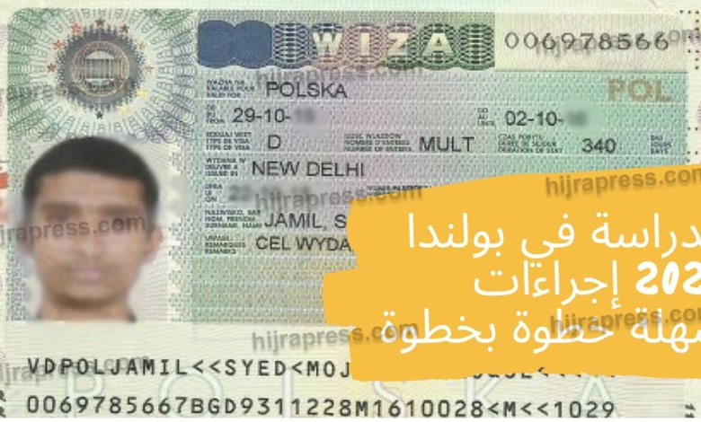تاشيرة الطالب البولندية