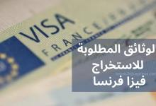 Photo of الوثائق المطلوبة للحصول على تأشيرة فرنسا .. إرشادات للحصول على فيزا فرنسا