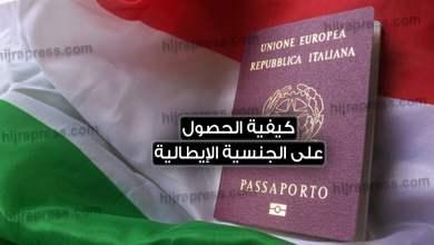 Photo of الجنسية الإيطالية: متى يمكنني تقديم طلب الحصول على الجنسية؟