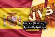 Photo of تأشيرة إسبانيا الذهبية .. الدليل الكامل للحصول على الفيزا الذهبية لإسبانيا