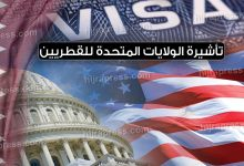 Photo of التقدم للحصول على تأشيرة الولايات المتحدة للقطريين