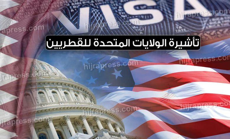 تأشيرة الولايات المتحدة للقطريين