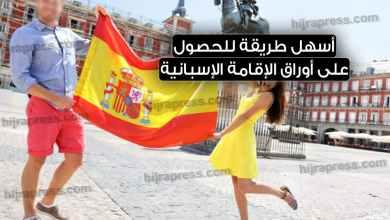Photo of الحصول على أوراق الإقامة في إسبانيا من عامك الأول عن طريق Pareja de hecho